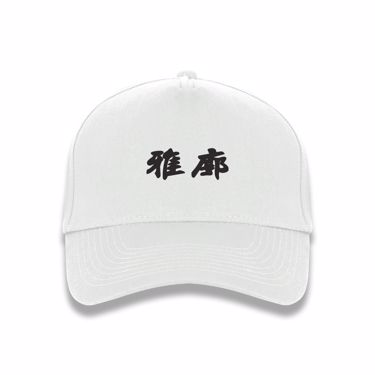 Picture of Accord Kanji Logo Anime Manga Baseball Cap