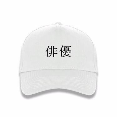 Picture of Actor Kanji Logo Anime Manga Baseball Cap