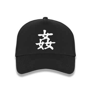 Picture of Adultery Kanji Logo Anime Manga Baseball Cap