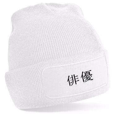 Picture of Actor Kanji Logo Anime Manga Beanie Hat