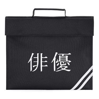 Picture of Actor Kanji Logo Anime Manga Book Bag