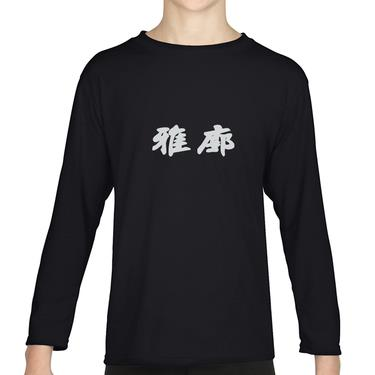 Picture of Accord Kanji Logo Anime Manga Boys Long Sleeve Tshirt