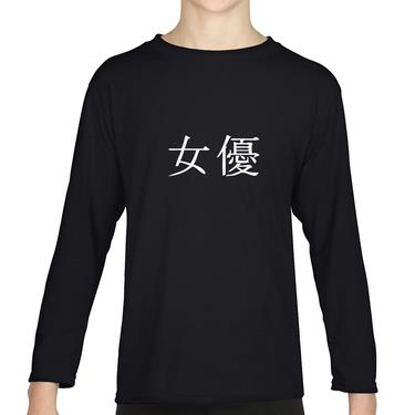 Picture of Actress Kanji Logo Anime Manga Boys Long Sleeve Tshirt