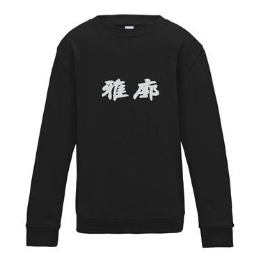 Picture of Accord Kanji Logo Anime Manga Boys Sweatshirt