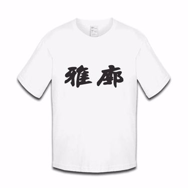 Picture of Accord Kanji Logo Anime Manga Boys Tshirt