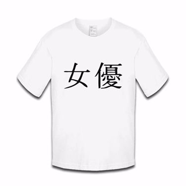 Picture of Actress Kanji Logo Anime Manga Boys Tshirt