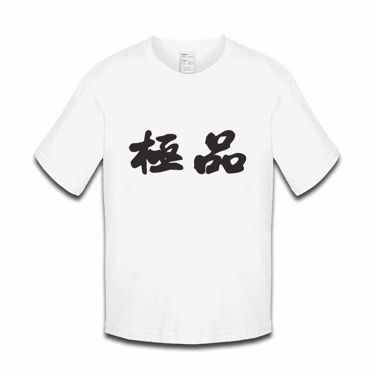 Picture of Acura Kanji Logo Anime Manga Boys Tshirt