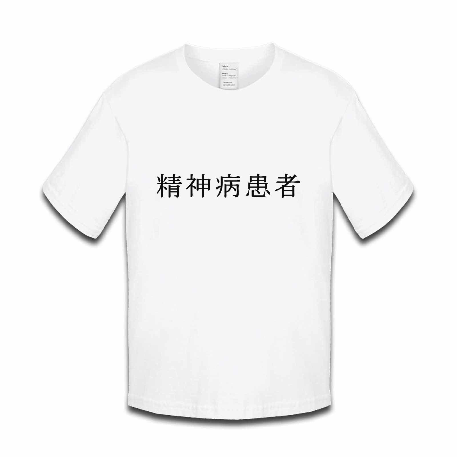 Psychopath Kanji Logo Anime Manga Boys Tshirt Available In Many