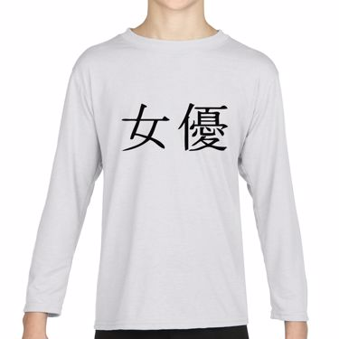 Picture of Actress Kanji Logo Anime Manga Girls Long Sleeve Tshirt