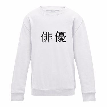 Picture of Actor Kanji Logo Anime Manga Girls Sweatshirt