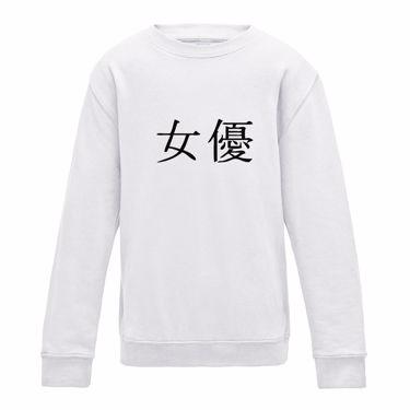 Picture of Actress Kanji Logo Anime Manga Girls Sweatshirt