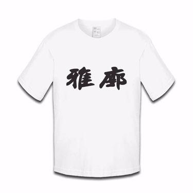 Picture of Accord Kanji Logo Anime Manga Girls Tshirt