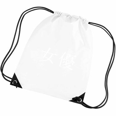 Picture of Actress Kanji Logo Anime Manga Gym Bag