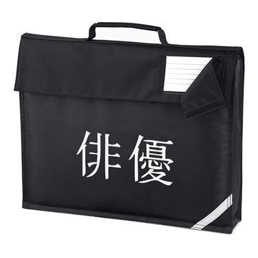 Picture of Actor Kanji Logo Anime Manga Homework Bag
