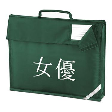 Picture of Actress Kanji Logo Anime Manga Homework Bag
