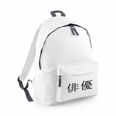 Picture of Actor Kanji Logo Anime Manga Junior Backpack