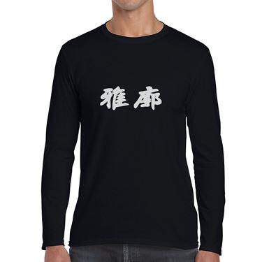 Picture of Accord Kanji Logo Anime Manga Mens Long Sleeve Tshirt