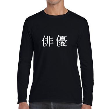 Picture of Actor Kanji Logo Anime Manga Mens Long Sleeve Tshirt