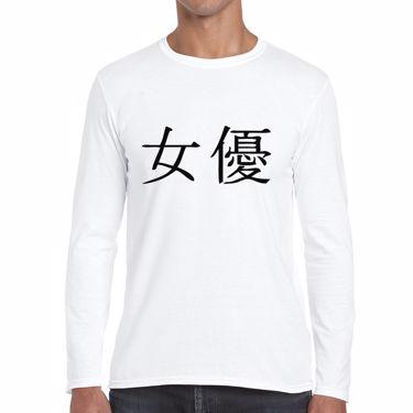 Picture of Actress Kanji Logo Anime Manga Mens Long Sleeve Tshirt