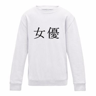 Picture of Actress Kanji Logo Anime Manga Mens Sweatshirt