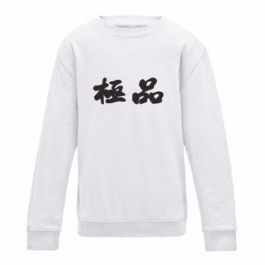 Picture of Acura Kanji Logo Anime Manga Mens Sweatshirt