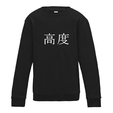 Picture of Advanced Kanji Logo Anime Manga Mens Sweatshirt
