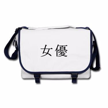 Picture of Actress Kanji Logo Anime Manga Messenger Bag