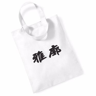 Picture of Accord Kanji Logo Anime Manga Mini Bag For Life