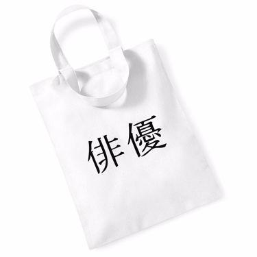 Picture of Actor Kanji Logo Anime Manga Mini Bag For Life