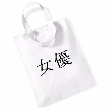 Picture of Actress Kanji Logo Anime Manga Mini Bag For Life