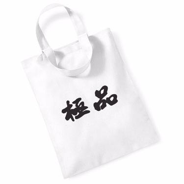 Picture of Acura Kanji Logo Anime Manga Mini Bag For Life