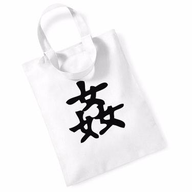 Picture of Adultery Kanji Logo Anime Manga Mini Bag For Life