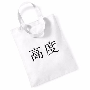 Picture of Advanced Kanji Logo Anime Manga Mini Bag For Life