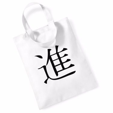Picture of Advance Kanji Logo Anime Manga Mini Bag For Life