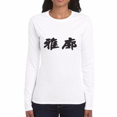 Picture of Accord Kanji Logo Anime Manga Womens Long Sleeve Tshirt