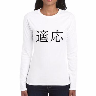 Picture of Adapt Kanji Logo Anime Manga Womens Long Sleeve Tshirt