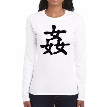 Picture of Adultery Kanji Logo Anime Manga Womens Long Sleeve Tshirt
