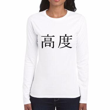 Picture of Advanced Kanji Logo Anime Manga Womens Long Sleeve Tshirt