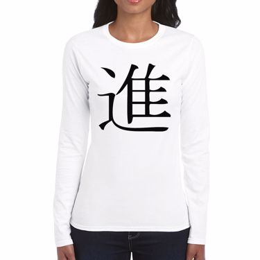 Picture of Advance Kanji Logo Anime Manga Womens Long Sleeve Tshirt