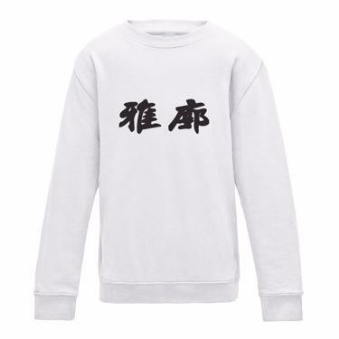 Picture of Accord Kanji Logo Anime Manga Womens Sweatshirt