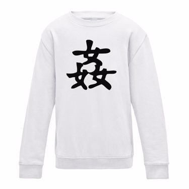 Picture of Adultery Kanji Logo Anime Manga Womens Sweatshirt